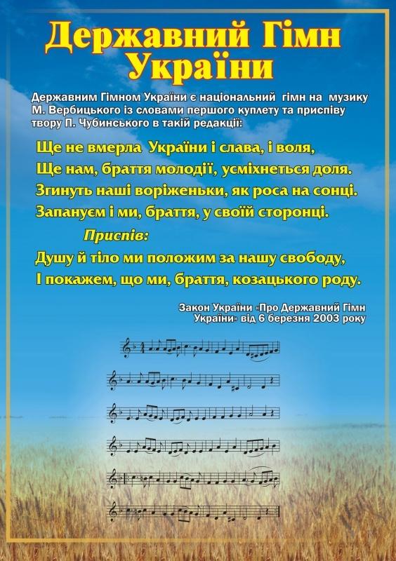 України державний герб україни